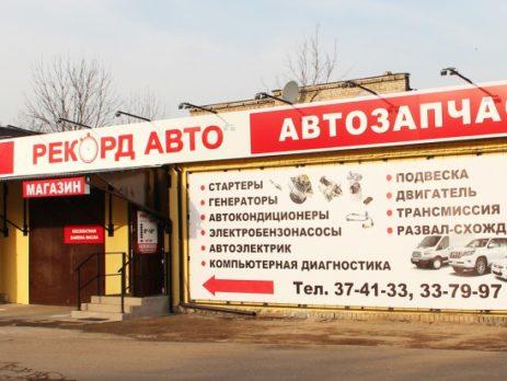 автосервис Рекорд-Авто