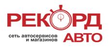 Сеть автосервисов и магазинов Рекорд-Авто