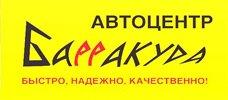 Автоцентр Барракуда